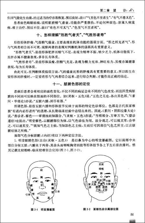 中医药学高级丛书:中医诊断学