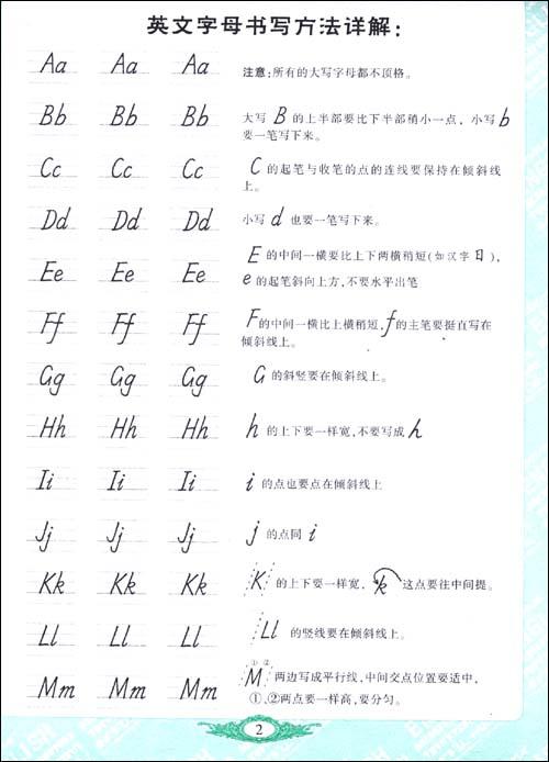 学生英语标准字帖?基础练习 [平装]