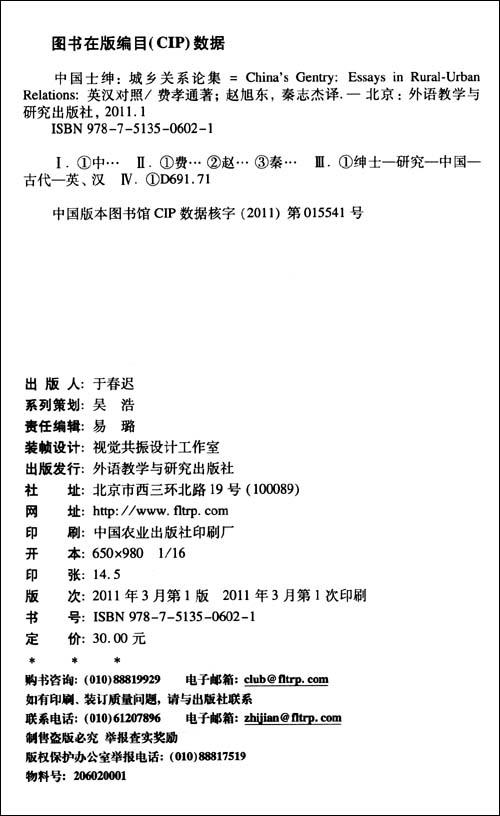 中国士绅:城乡关系论集