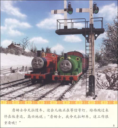 托马斯和朋友幼儿情绪管理互动读本1-8