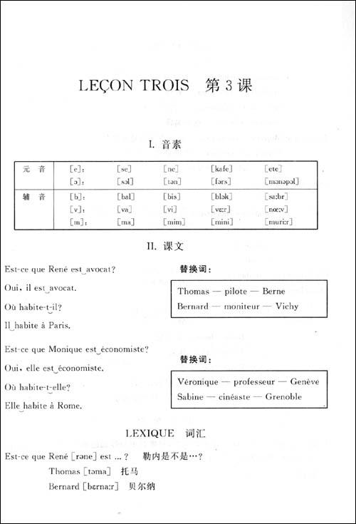简明法语教程