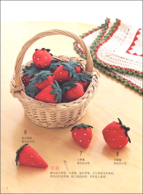 用不织布做蔬果小饰物