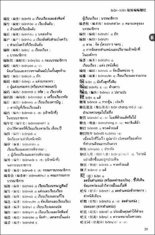 东南亚国家语言辞书系列:新汉泰词典