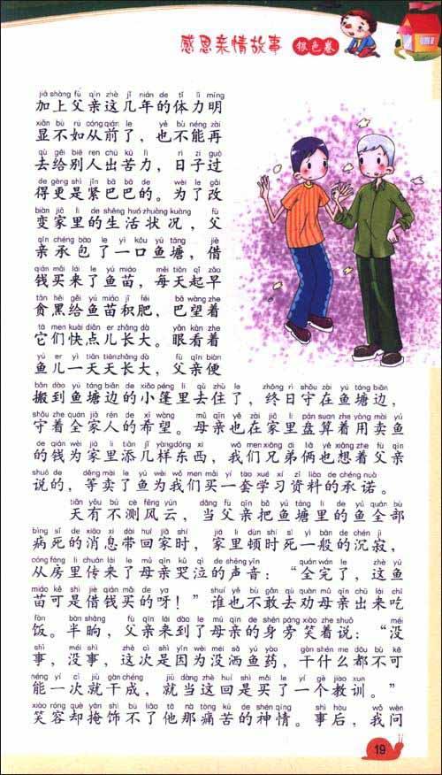 金牌故事大全 感恩亲情故事 金色卷 银色卷 注音版 套装共2册图片