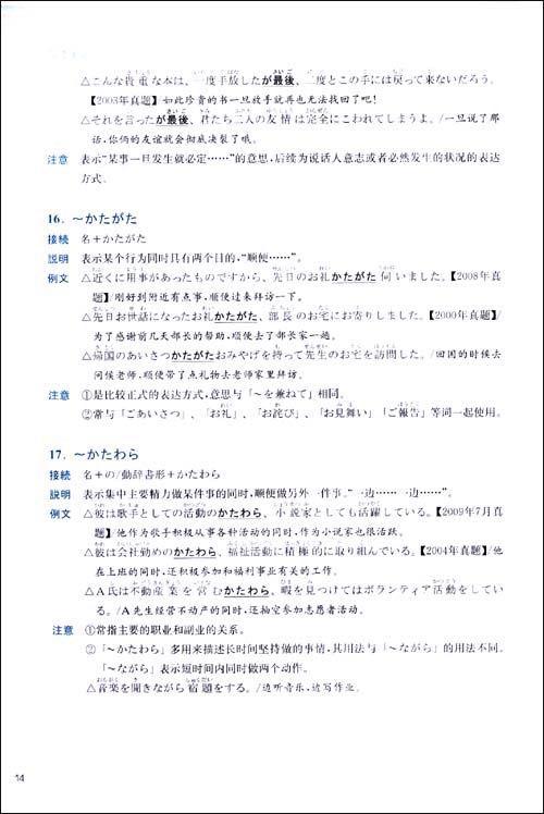 蓝宝书•新日本语能力考试N1文法