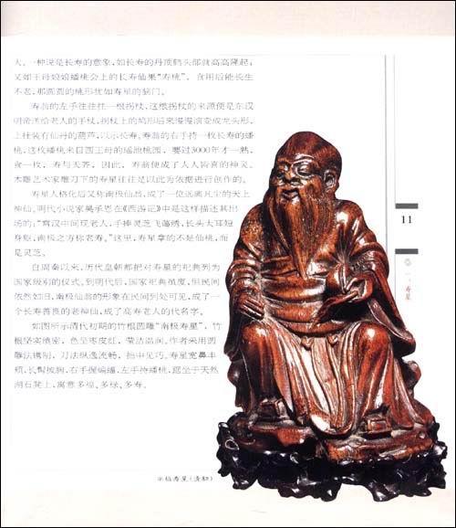 竹雕艺术》,《中国古民居木雕》,《中国根雕艺术》,《中国木雕精品集