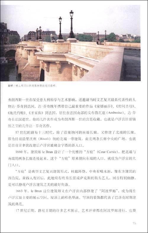 蒋勋的卢浮宫