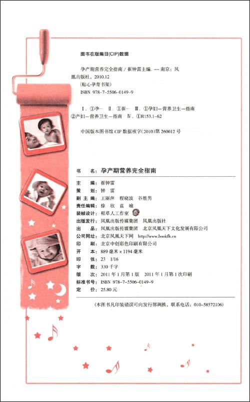 孕产期营养完全指南