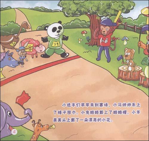 森林动物运动会画;