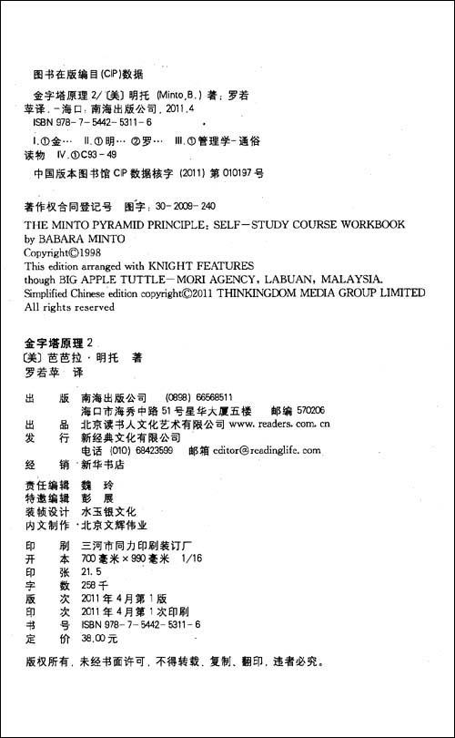 金字塔原理实用训练手册