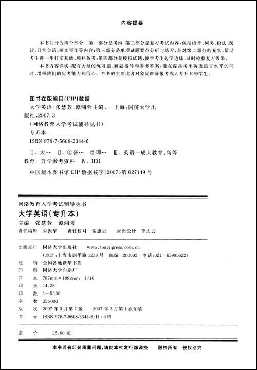 大学英语(专升本)(网络教育入学考试辅导丛书)