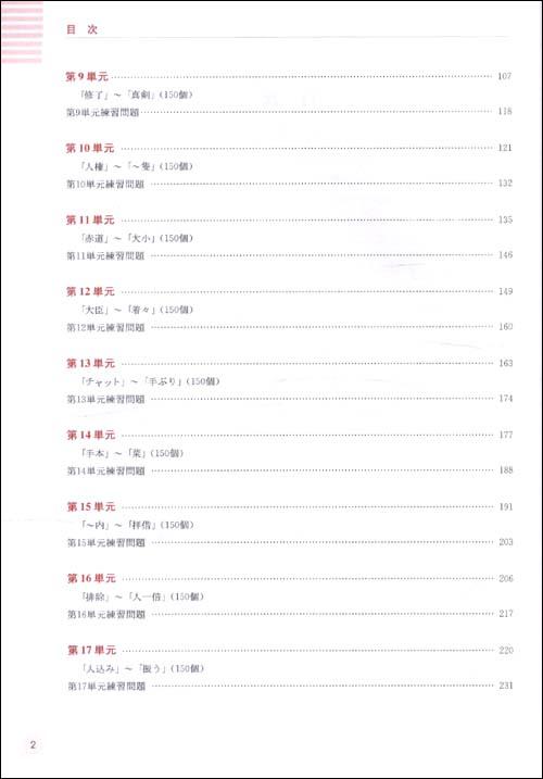 红宝书•新日本语能力考试N2文字词汇
