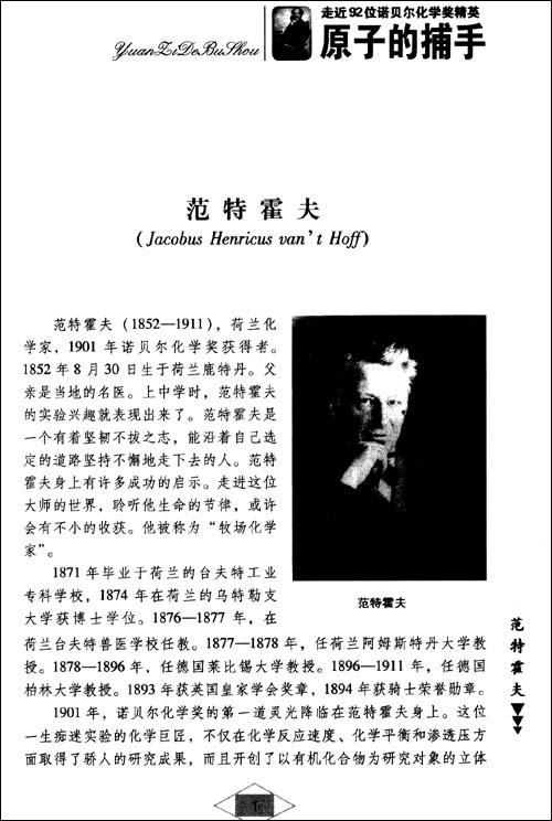 雅可比·亨利克·范特霍夫1852年8月30日诞生