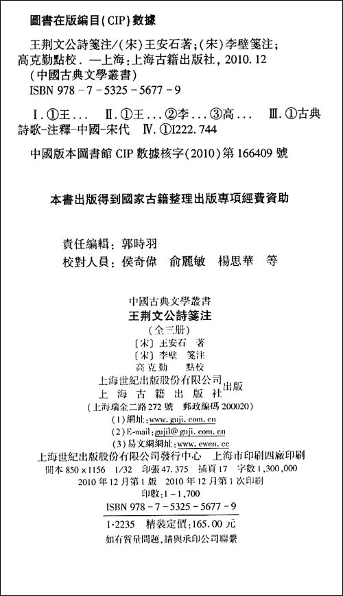 中国古典文学丛书•王荆文公诗笺注