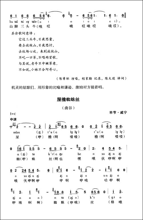 永远的蒙古曲谱