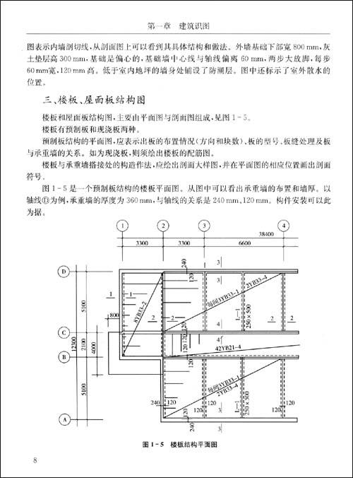 新华书店 建筑施工员一本通 林沂祥 时代出版传媒股份有限公司;