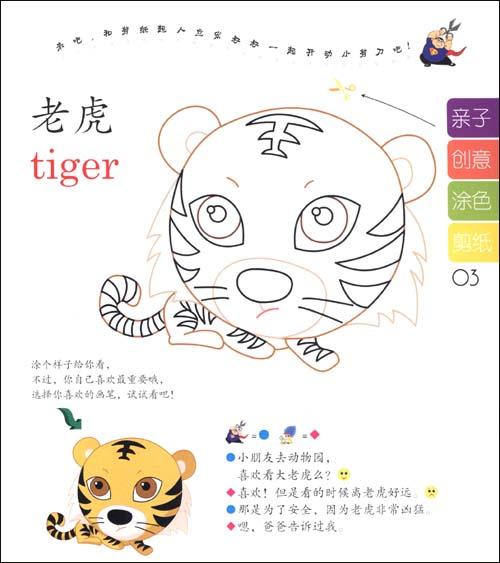 《新创意涂色剪纸61我的欢乐动物园》