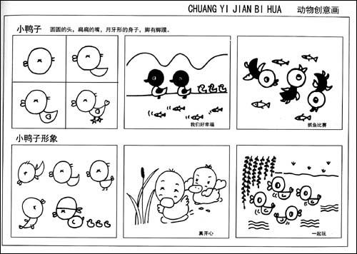 儿童绘画启蒙:创意简笔画教程:亚马逊:图书