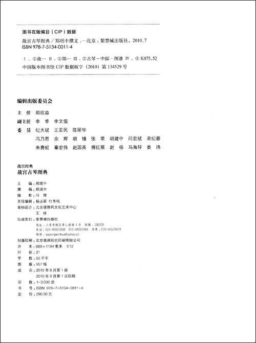 故宫经典:故宫古琴图典