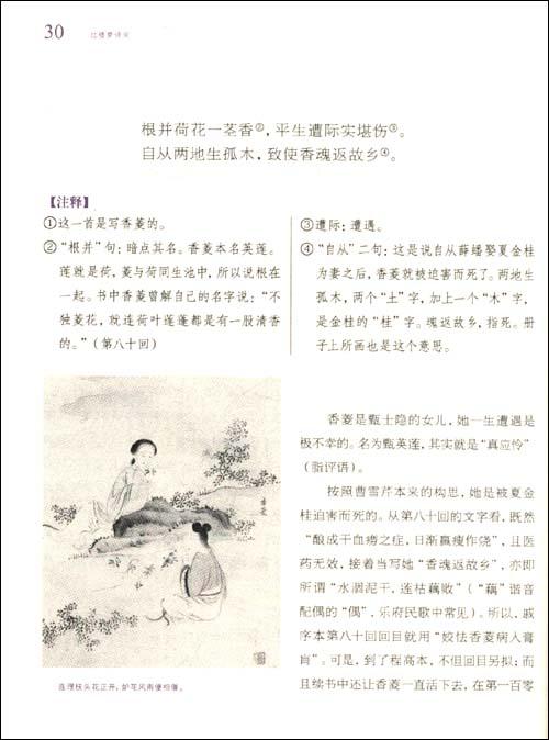 怡情书吧:红楼梦诗词