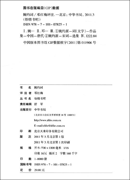 怡情书吧:婉约词