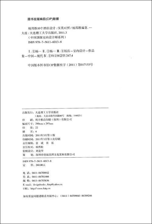 中国顶级室内设计师系列61杨邦胜10个酒店设计