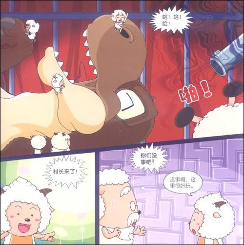 喜羊羊勇闯恐龙岛(第5辑)(套装全4册)/广东原创动力文化传播有限公司