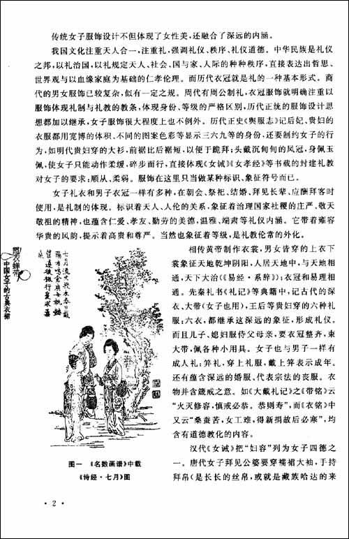 霞衣蝉带:中国女子的古典衣裙