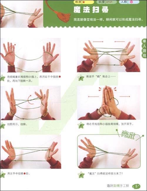 回至 玲珑工坊:趣味翻绳儿益智+亲子 游戏+魔术(附亲子彩绳1根) (平装