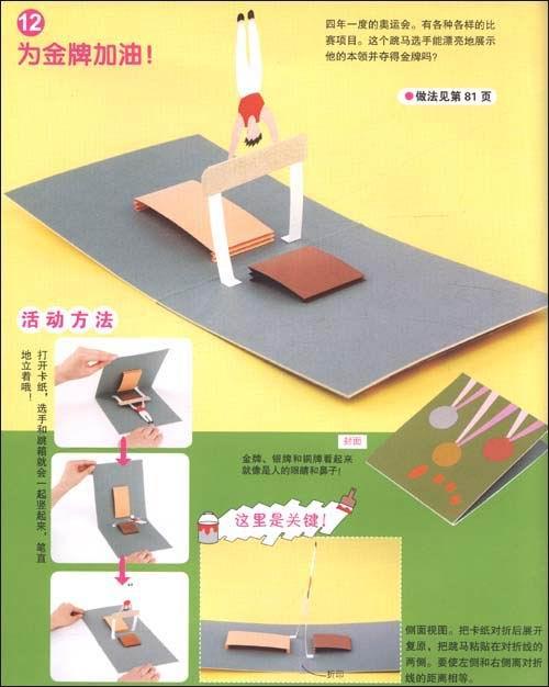 折纸鹿角戒指步骤图解