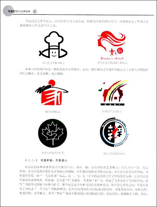 匠心班级形状logo素材