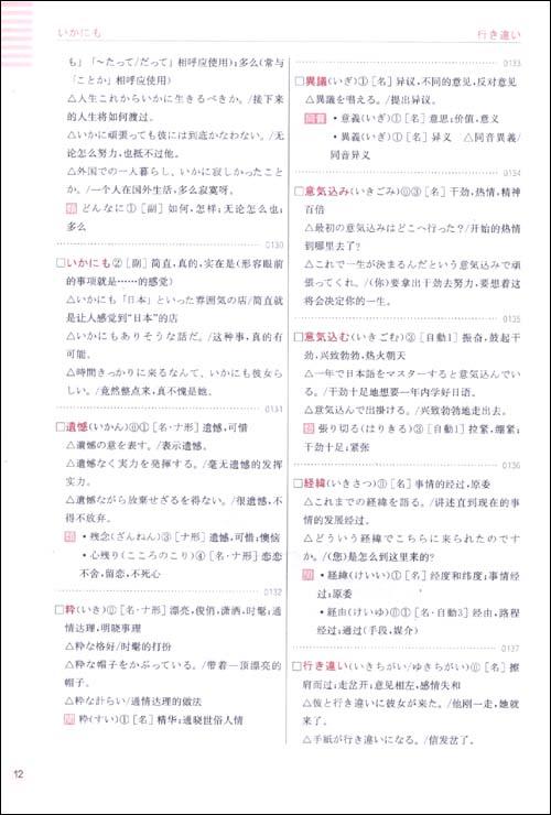 红宝书•新日本语能力考试N1文字词汇