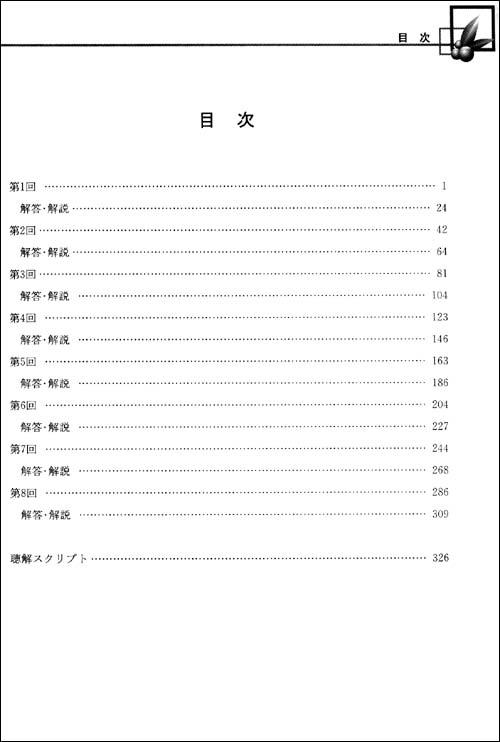 新日本语能力考试N1全真模拟试题