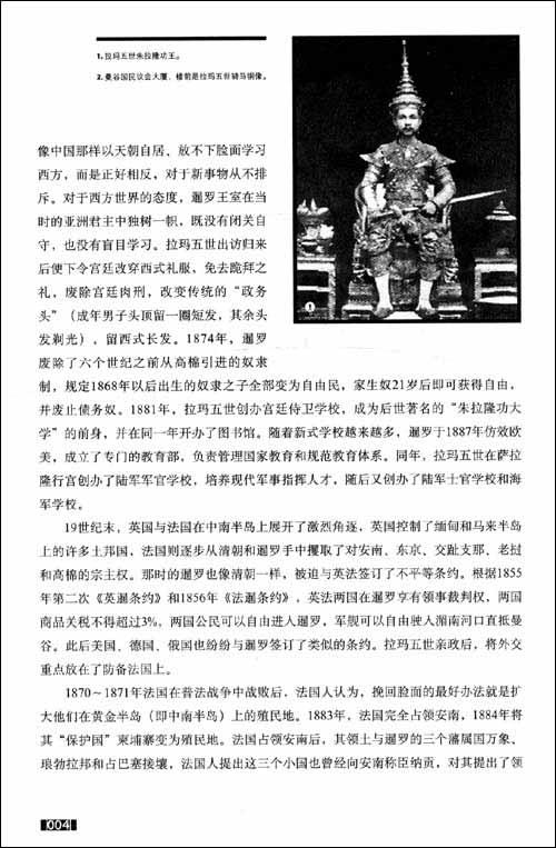 武装的众神:亚洲近世的小国与战争