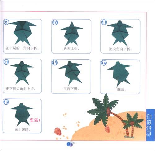 幼儿手工折纸动物孔雀