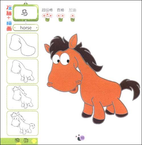 简笔画 马; 可爱卡通猴子简笔画儿童创意手工大全·简笔画 可爱猴子简