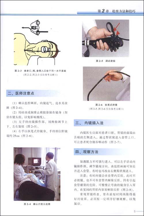 实用胃镜学