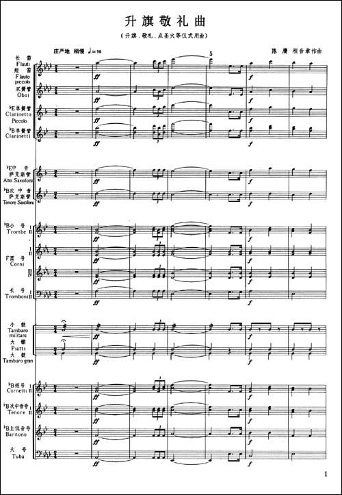 队礼仪 曲集 管乐总谱15首