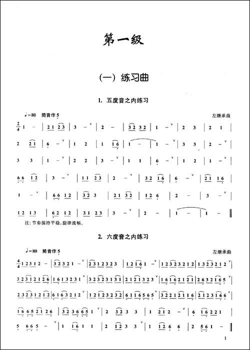 中国笙独奏曲谱