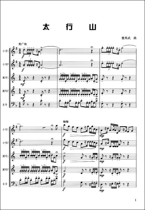 铜管五重奏名曲集 [平装]