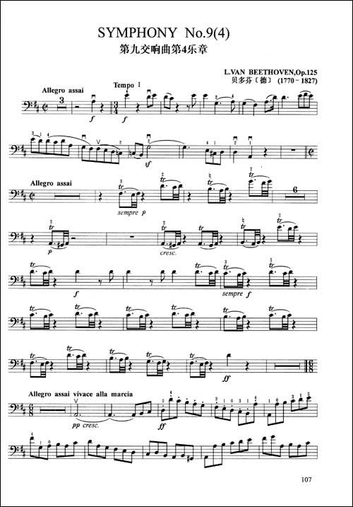 小提琴谱子 奔跑
