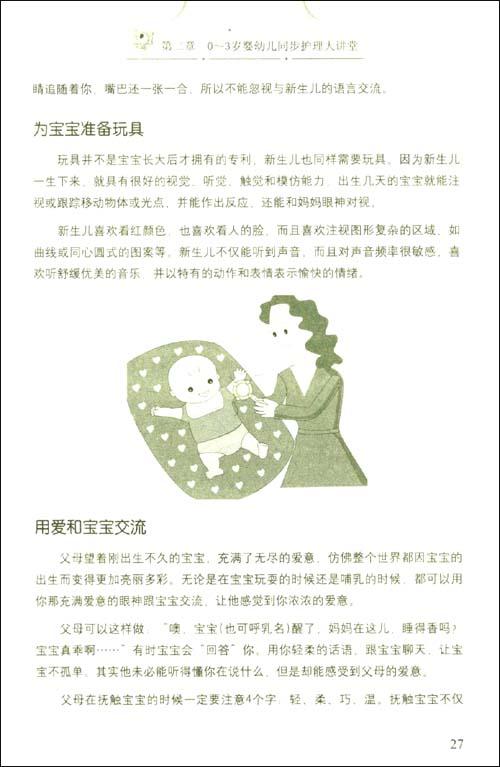 之宝贝书系90:婴幼儿护理必备大百科