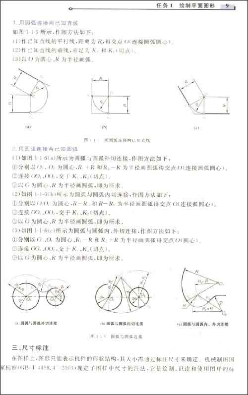 機械制圖與計算機繪圖(通用)圖片