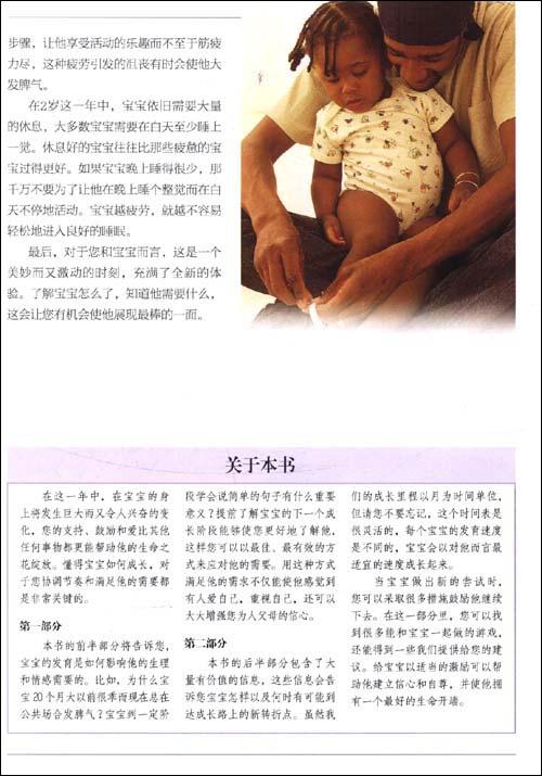 DK科学育儿小百科:1~2岁