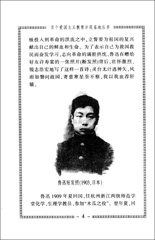 民族的脊梁 绍兴鲁迅纪念馆 徐明华 作者,