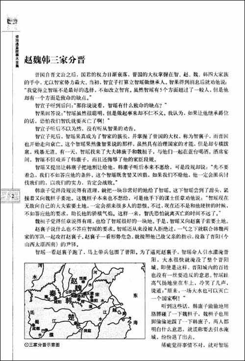 资治通鉴故事大全集