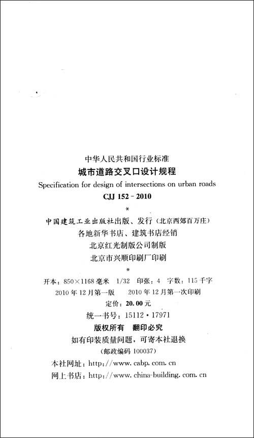中华人民共和国行业标准:城市道路交叉设计规程