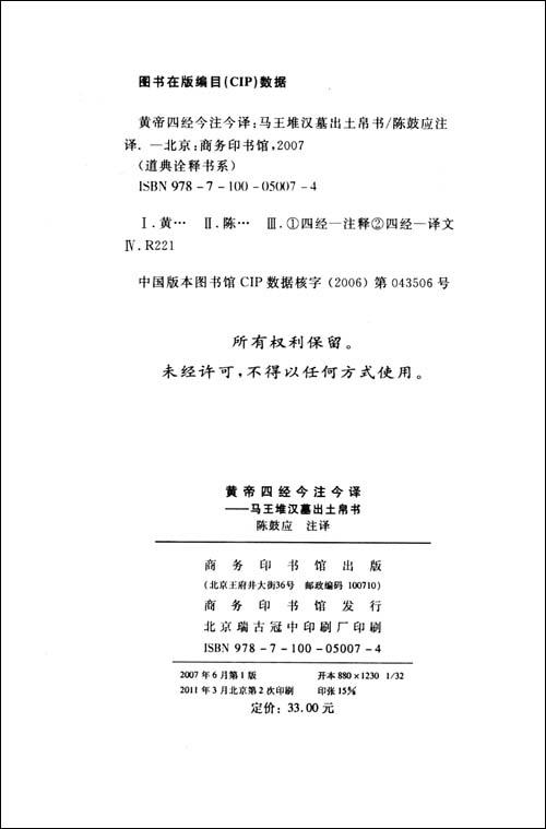 黄帝四经今注今译:马王堆汉墓出土帛书