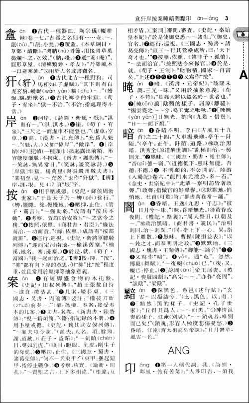 古汉语常用字字典 第4版(繁体字本)\/王力 等原编