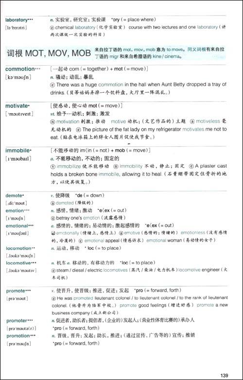 新东方•英语词根词典